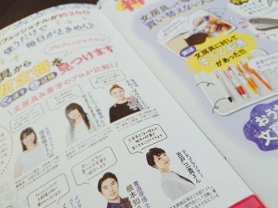 【メディア掲載】晋遊舎ムックに専門家として登場