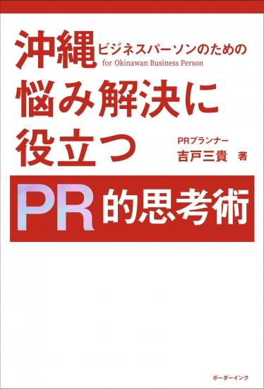 沖縄ビジネスパーソンのための